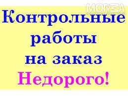 Татьяна Лаврентьева Могу за рублей написать контрольную МогуЗа Татьяна Лаврентьева может за 300 рублей написать контрольную