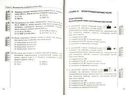 Иллюстрация из для Тесты по физике класс К учебнику А В  Иллюстрация 1 из 28 для Тесты по физике 9 класс К учебнику А