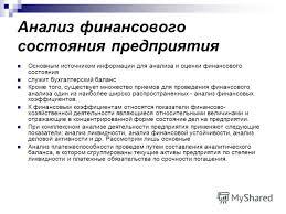 Презентация на тему Магистерская Диссертация Финансовое  3 Анализ финансового состояния