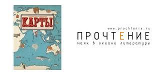 <b>Александра Мизелиньская</b>, <b>Даниэль Мизелиньский</b>. Карты ...