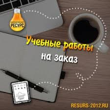 Напишем курсовые контрольные дипломные работы на заказ  Информационный