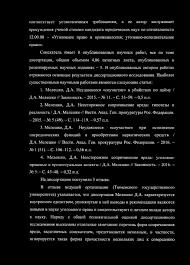 о присуждении Мелешко Денису Анатольевичу гражданину Российской  Соискатель имеет 8 опубликованных научных работ все по теме диссертации общим объемом 4