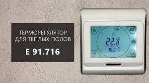 Обзор <b>терморегулятора</b> для теплого пола E <b>91.716</b> (Menred, Китай)