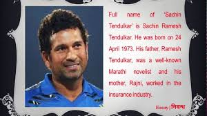 sachin tendulkar short biography   sachin tendulkar short biography essay निबन्ध