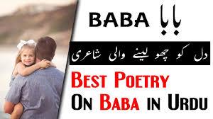 Heart Touching Poetry For Father 2 Line Urdu Poetry About Father Baba Ke Liye Urdu Shayari