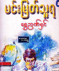 myanmar apyar cartoon book myanmar book of myanmar apyar cartoon book myanmar book