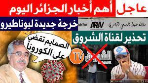 اهم اخبار الجزائر اليوم :تحذير لقناة الشروق بعد فيديو الشمة*خرجة جديدة  لبوناطيرو - YouTube