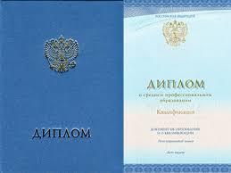 Купить диплом в Омске Недорого и быстро  Диплом техникума колледжа