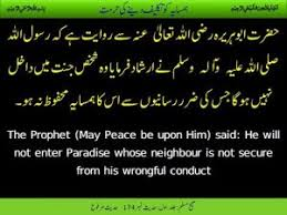 neighbours english essay rights of neighbour in islam english essay neighbours