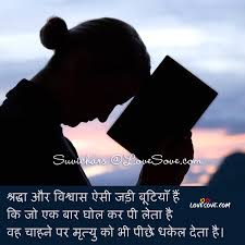 Beautiful God Quotes In Hindi Best of Top 24 Hindi Suvichars Best Anmol Vachan Wallpapers Thoughts Images
