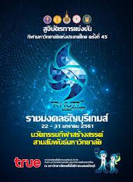 สูจิบัตรการแข่งขันกีฬาธัญบุรีเกมส์ | ราชมงคลธัญบุรีเกมส์ – การแข่งขันกีฬามหาวิทยาลัยแห่งประเทศไทย  ครั้งที่ 45