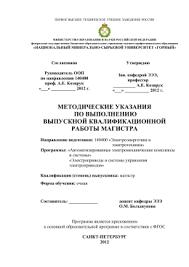 Документ Диссертация магистра Пример оформления списка используемой литературы