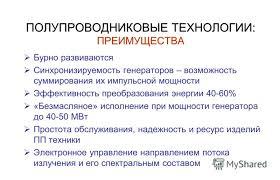Презентация на тему ГЕНЕРАТОРЫ ИМПУЛЬСНЫХ НАПРЯЖЕНИЙ  3 ПОЛУПРОВОДНИКОВЫЕТЕХНОЛОГИИ ПРЕИМУЩЕСТВА ПОЛУПРОВОДНИКОВЫЕ