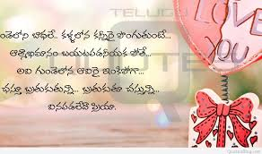 Heart Love Touching Quotes Images Pics For Whatsapp Cool Love Quotes Fir Telugu
