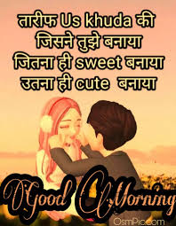 Latest Good Morning Love Images Quotes Status Messages In Hindi