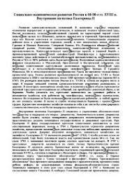 Социально экономическое развитие России в е гг xviii в  Социально экономическое развитие России в 60 90 е гг xviii в