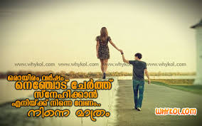 Love Quotes Malayalam Unique Malayalam Love Quotes