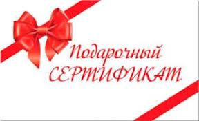 Купить Подарочные сертификаты в Минске в интернет-магазине ...