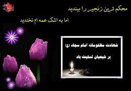 Image result for ‫شهادت امام سجاد ع‬‎