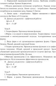 МИКРОЭКОНОМИКА Методические указания к выполнению курсовой работы  qd 6 p qs 3 2p Тема 8 i