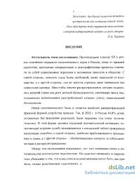 правового регулирования отношений в сфере опеки и попечительства Проблемы правового регулирования отношений в сфере опеки и попечительства