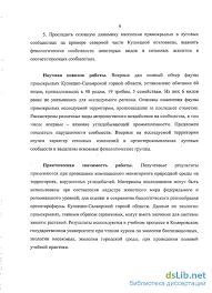 и экология прямокрылых orthoptera Кузнецко Салаирской горной области Фауна и экология прямокрылых orthoptera Кузнецко Салаирской горной области
