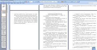 Курсовая работа Бухгалтерская финансовая отчетность в системе  Курсовая работа на тему финансовый учет и отчетность Бухгалтерская финансовая отчетность организации