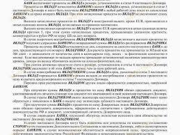 Оформить договор банковского счета Внесены изменения и дополнения в Договор специального текущего банковского счета физического лица на получение пенсий и Диссертация