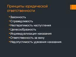 Юридическая ответственность курсовая работа Правоспособность и дееспособность граждан РФ Курсовая