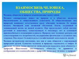 Презентация на тему РЕФЕРАТ по Обществознанию ПРИРОДА И ОБЩЕСТВО  7 ВЗАИМОСВЯЗЬ ЧЕЛОВЕКА