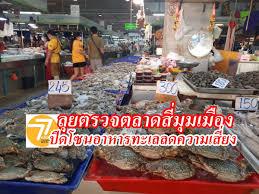 ลุยตรวจแรงงานกลุ่มเสี่ยงตลาดสี่มุมเมือง พร้อมปิดตลาดขายอาหารทะเลลดความเสี่ยงโควิด-19  - 77 ข่าวเด็ด