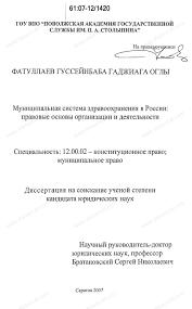Диссертация на тему Муниципальная система здравоохранения в  Диссертация и автореферат на тему Муниципальная система здравоохранения в России правовые основы организации и