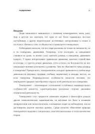 Проблема темперамента в работах Русалова реферат по  Проблема темперамента в работах Русалова реферат 2013 по психологии скачать бесплатно концепция характеристики индивидуальности человека задатки