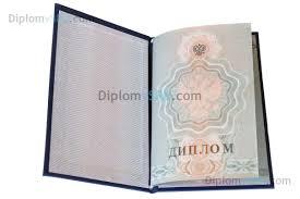 Купить диплом ПТУ в СПб Дипломы о начальном образовании в Санкт  Диплом ПТУ о начальном образовании 2007 2010 годов