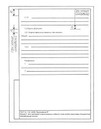 Оформление ООС рамки приложения и т п Страница Форум для  Приложение А 2 jpg