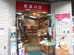 青森 県 アンテナ ショップ