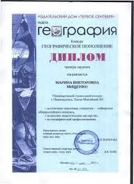 Мищенко Марина Викторовна диплом тренера лауреата конкурса Географическое пополнение2011