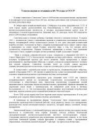Реферат на тему Успехи науки и техники в годы в СССР  Реферат на тему Успехи науки и техники в 60 70 годы в СССР