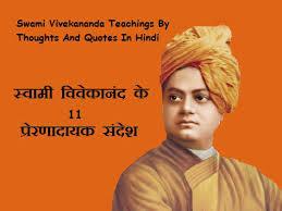 best essay on swami vivekananda in hindi memorable fun tk best essay on swami vivekananda in hindi