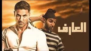 فيلم العارف احمد عز واحمد فهمي - عيد الفطر ٢٠٢٠ - YouTube