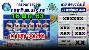 🌕Live ถ่ายทอดสดการออกสลากกินแบ่งรัฐบาล งวดวันที่ 16 พฤศจิกายน 2563 -  YouTube