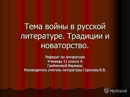 Презентация на тему Тема войны в русской литературе Традиции и  1 Тема войны