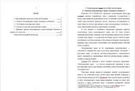 Рефераты по международному праву Реферат Понятие международного права 000484