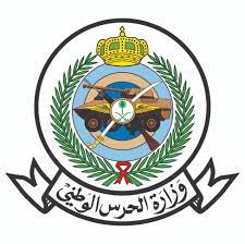 الحرس الوطني - نبذة موجزة حول الادارة العامة لتقنية وأمن المعلومات