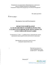 надзор за исполнением законодательства о банках и банковской  Прокурорский надзор за исполнением законодательства о банках и банковской деятельности в Российской Федерации