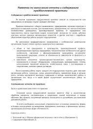 Образец отчета по преддипломной практике protasplutepunson Нужен образец отчета по преддипломной практике и дневника по бухучету Помогите пожалуйста мне нужен отчет по преддипломной практике в строительной