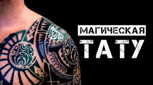 татуировки обереги значение для мужчин и женщин славянские символы