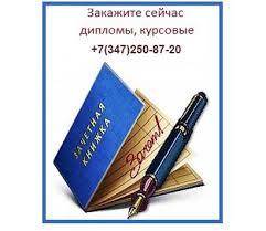 Отчет по практике заказать в Уфе недорого заказать отчет по практике в уфе