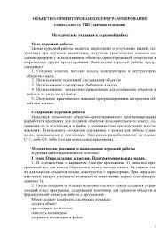Положение о курсовой работе Мурманский государственный Оформление курсовой работы task 17641