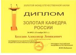 zolkafros jpg  Сертификатом Международной академии общественного развития как ученый и организатор за развертывание на территории России образовательных учреждений